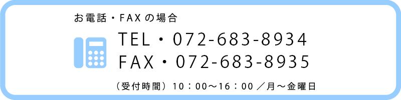 お電話・FAX の場合TEL・072-674-8934FAX・072-674-8338 (受付時間)10:00~16:00 /月~金曜日