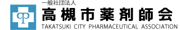 高槻市薬剤師会 TAKATSUKI CITY PHARMACEUTICAL ASSOCIATION