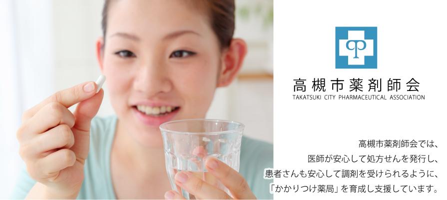TAKATSUKI CITY PHARMACEUTICAL ASSOCIATION 高槻市薬剤師会では、 医師が安心して処方せんを発行し、 患者さんも安心して調剤を受けられるように、 「かかりつけ薬局」を育成し支援しています。